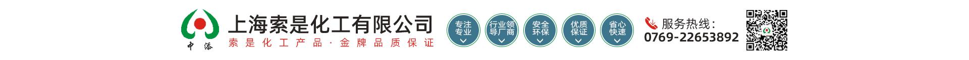 上海索是化工有限公司